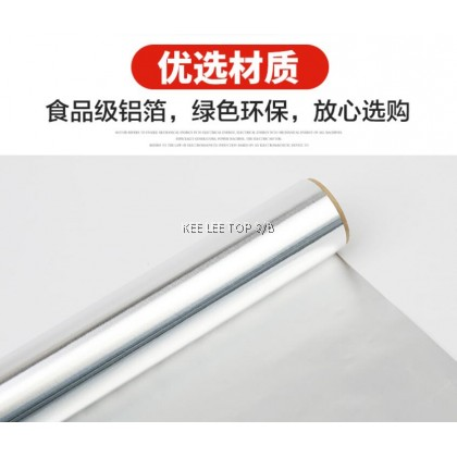 600 Points / 600积分: Baking BBQ Foil Paper Aluminum Foil Food Wrap With Cutter-box Dispenser 盒装带切刀锡纸烧烤烘焙铝箔纸