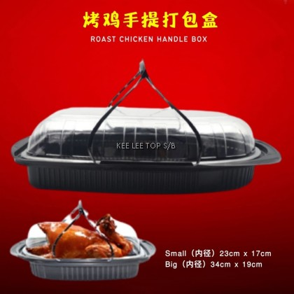 Roasted Chicken Packaging Box With Handle Chicken Tray 烤鸡烤鸭手提打包盒